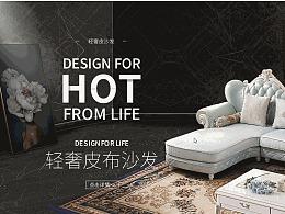 家具海报  沙发海报