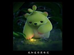 【萌芽熊】一花一世界,一生为一人