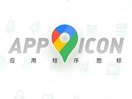 关于谷歌统一图标样式这事,我们得好好聊聊APP icon的发展