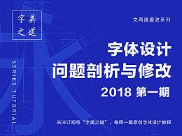字体设计-问题剖析与修改(2018年第一期)