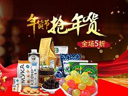 春节banner