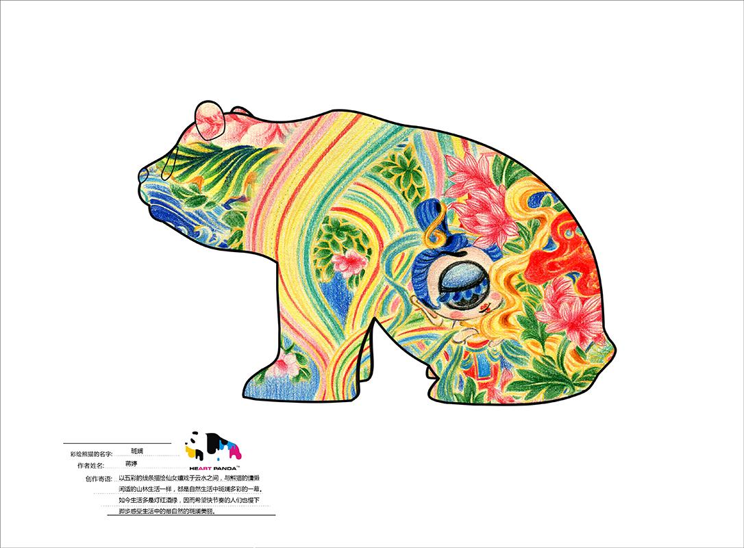 彩绘大熊猫|插画|涂鸦/潮流|阿比就是我 - 原创作品