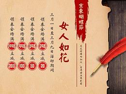 京东蝴蝶节海报