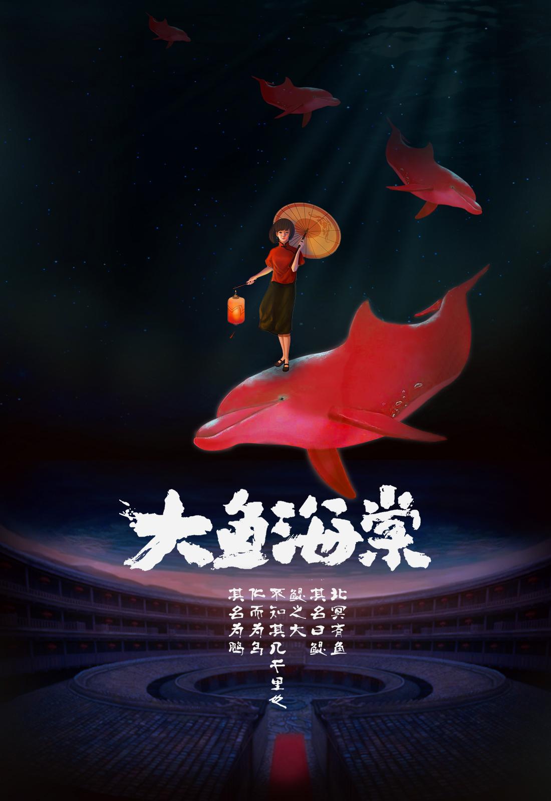 大鱼钢琴古筝合奏曲谱