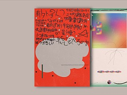 < ø 急性创作 · 拾贰 / Poster Design ø >