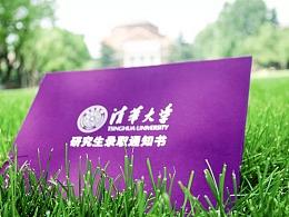 清华大学录取通知书来了,你收到了吗?!
