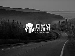 【陌小成】品悦轩logo设计/字体设计/图形设计