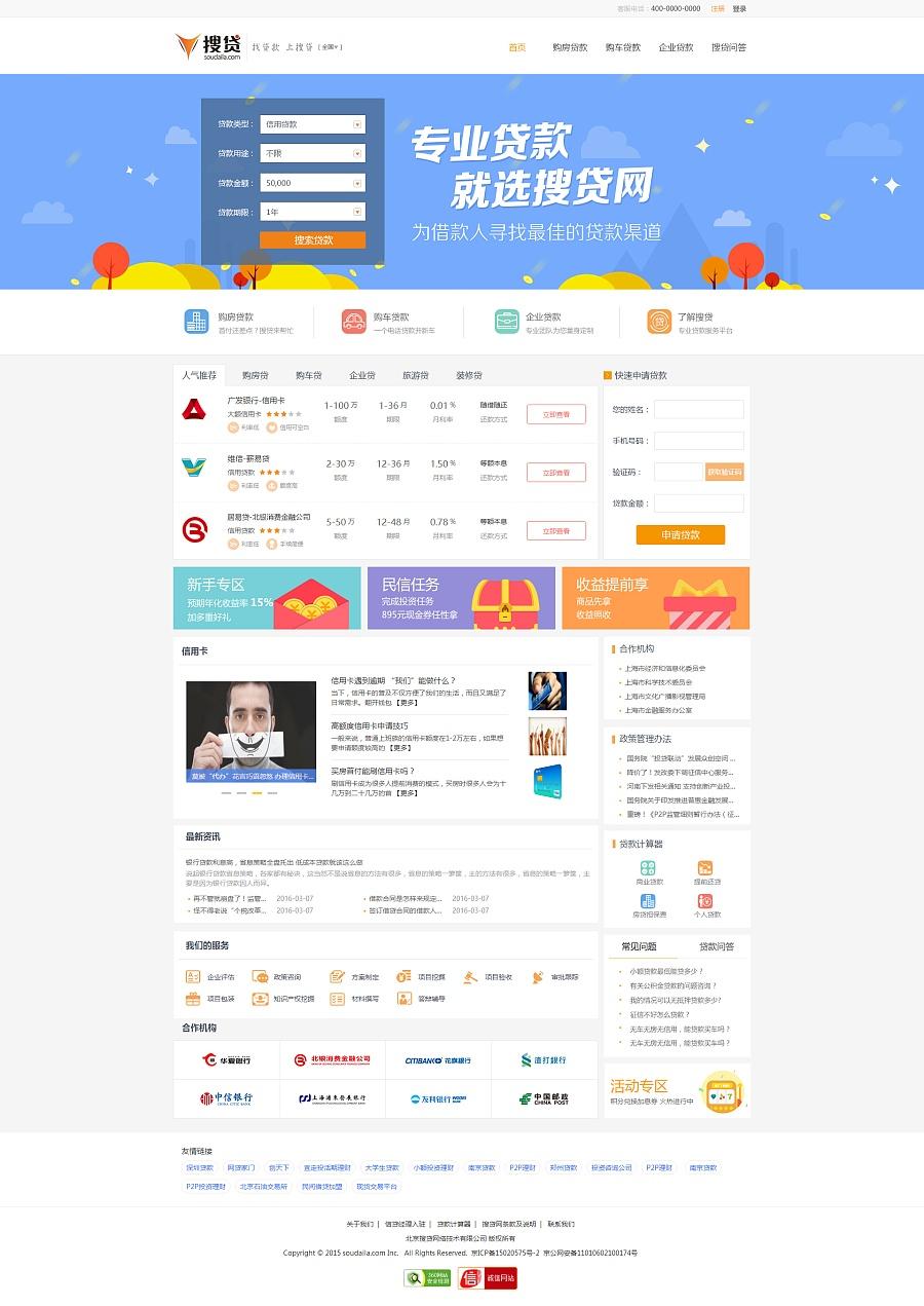 贷款网站首页设计|电商|网页|meng1121 - 原创设计