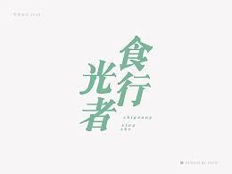 2018年上半年字体设计汇总(部分)