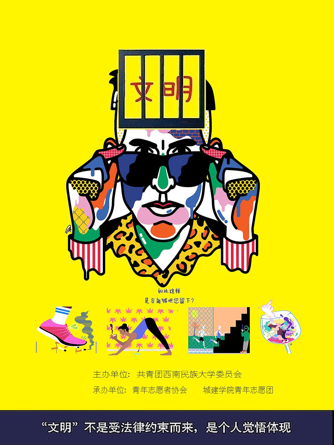校园文明宣传海报