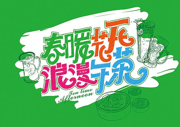 关于餐饮,美食pop字体设计图片