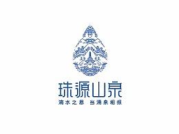 珠源山泉品牌平面视觉设计
