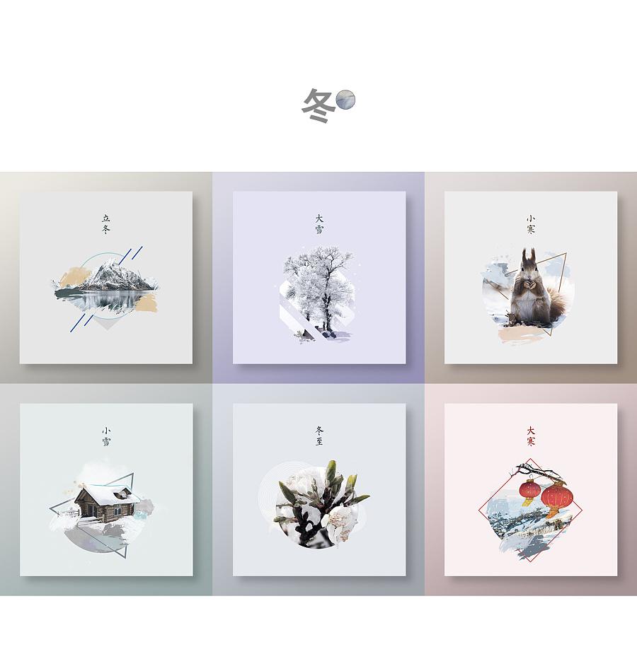 24节气明信片设计