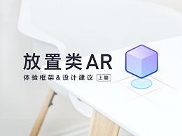 放置类AR体验框架和设计建议(上篇)