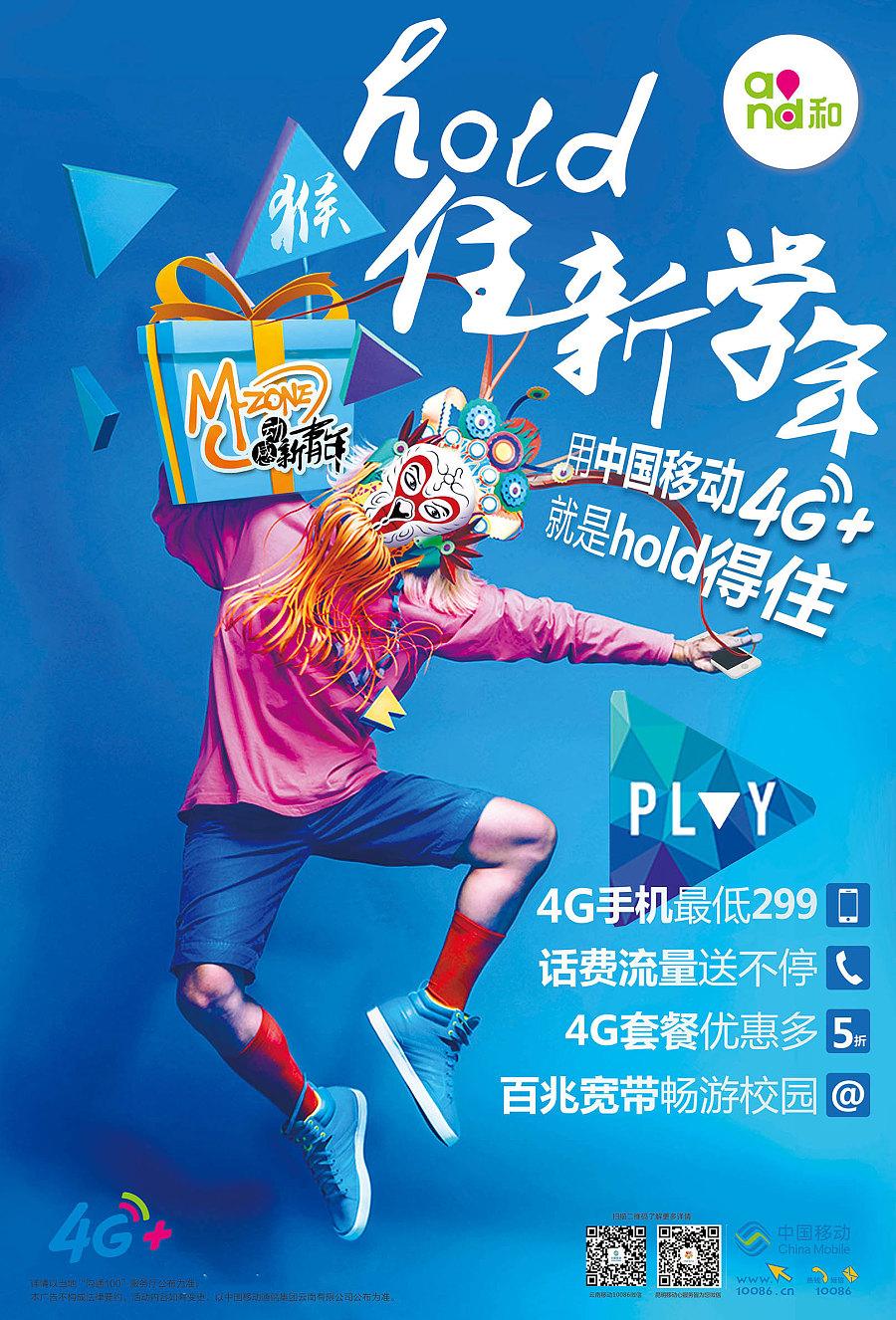 中国移动校园秋季迎新海报形象