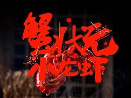 麻辣小龙虾详情页设计