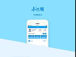 小江湖app代理商管理后台(手机版UI)
