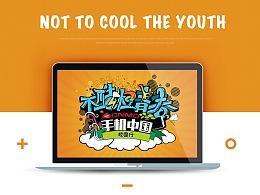 《不酷枉青春》 - 手机中国校园行活动