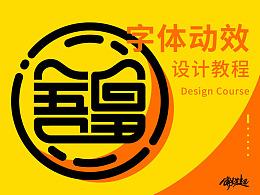 动效字体设计教程(一)