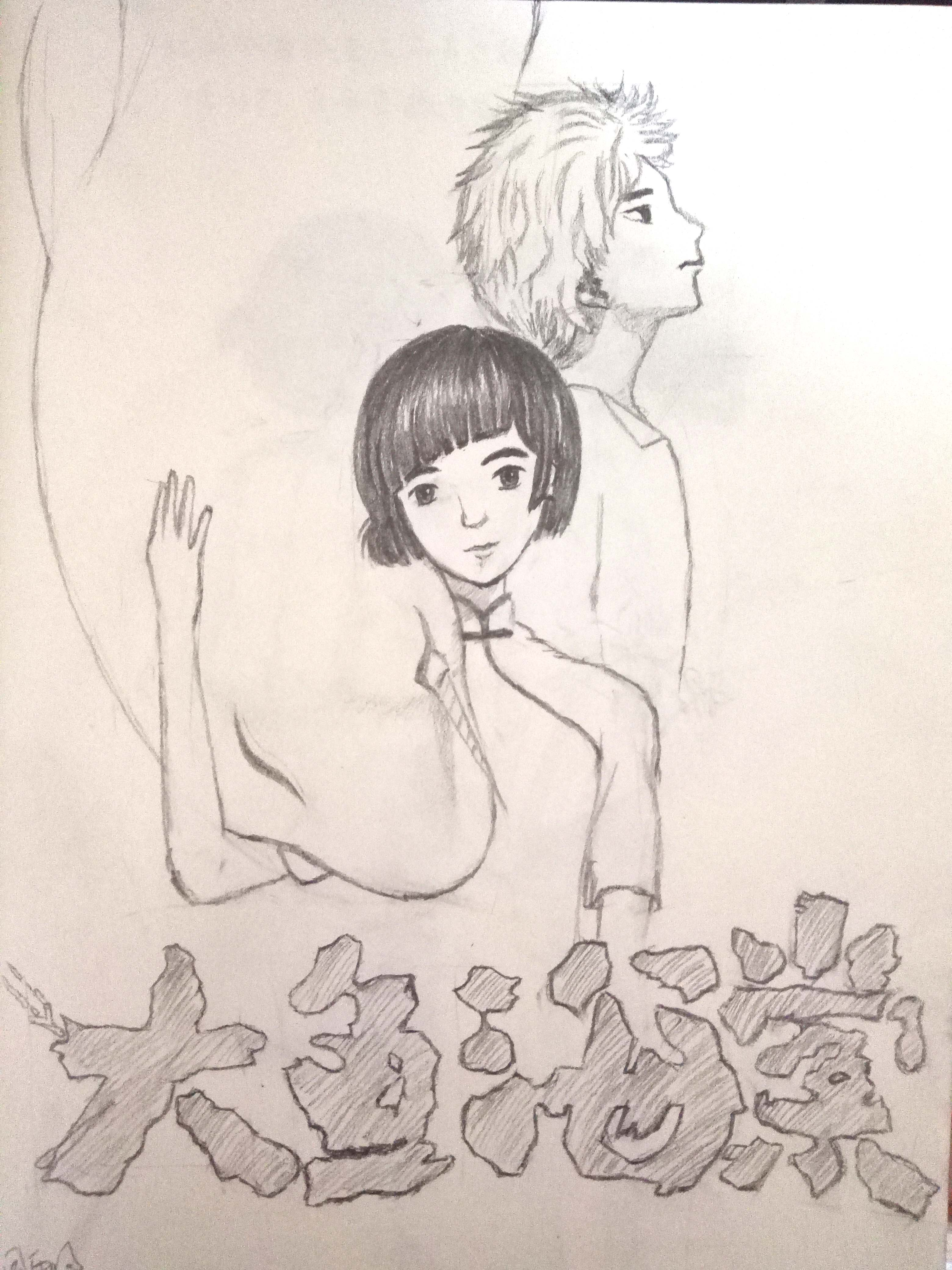 大鱼海棠 素描 绘画 手绘