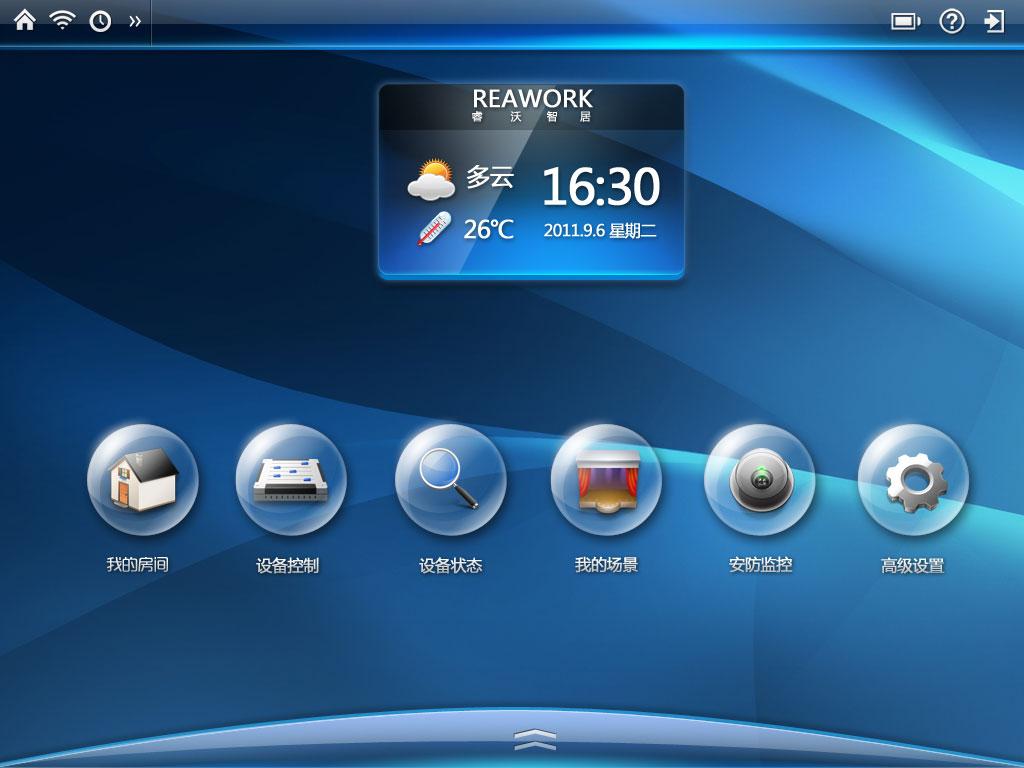 智能家居平板界面设计(蓝色-玻璃-气泡)图片