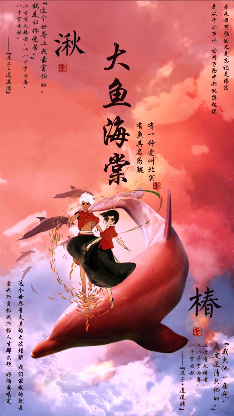 大鱼双笙歌谱简谱