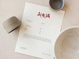 餐饮类logo:利友诚