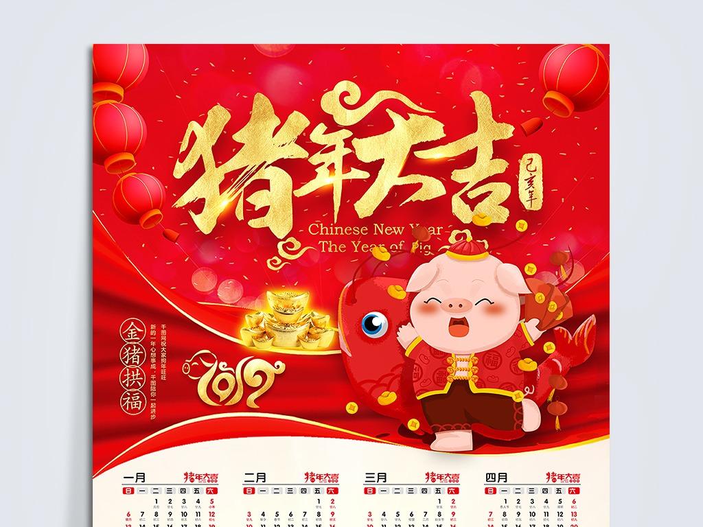 2019年猪年海报企业日历台历挂历猪年大吉海报设计年画