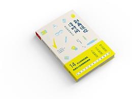 书籍设计——《别再说你没时间:练好职场基本功》