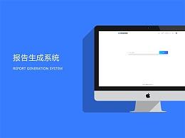 报告生成系统web界面UI