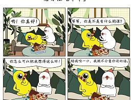 豆米咖 和朋友玩耍的日常