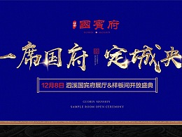 泗溪国宾府展厅开放暨样板房开放盛典