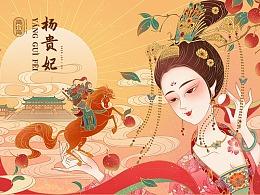 《杨贵妃-过华清宫》系列之一