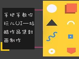 手把手教你玩儿UI—站酷作品集封面制作