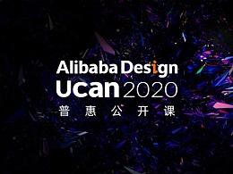 全部免费!阿里巴巴设计 Ucan 2020 普惠公开课即将开启