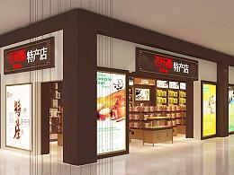 """""""广东特产""""深圳机场店SI单店"""
