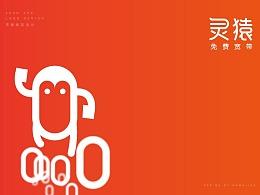 零猿宽带品牌及应用系统设计