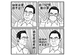 防范疫情专家表情包