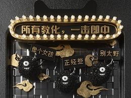 天猫小黑盒X美宝莲Fitme新品首发