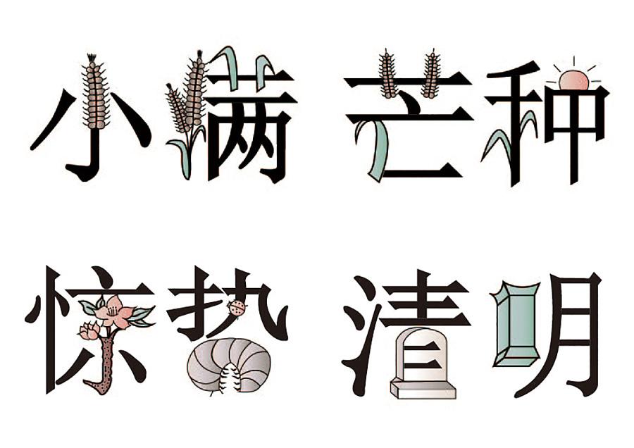 24节气字体设计