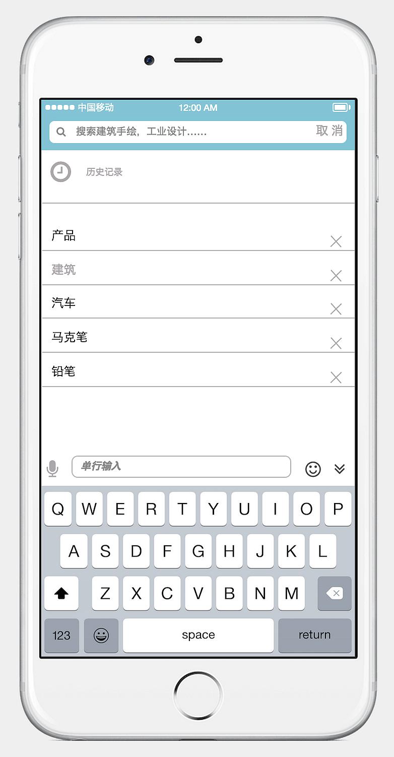 """高保真""""手绘""""app"""