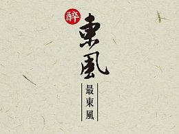 """""""醉东风 最东风""""中国风字体设计"""