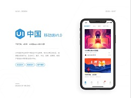 UI中国—专业用户体验设计平台(设计比赛提案)