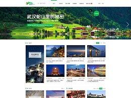 武汉旅游局官网