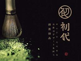 #抹茶之王#初代品牌形象升级方案