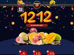 双十二水果店铺首页