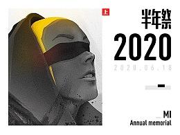 2020半年祭