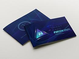 一希品牌设计-山东小程序画册传册册设计