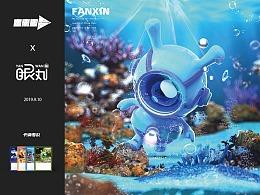 FANXIN-大大大眼丸