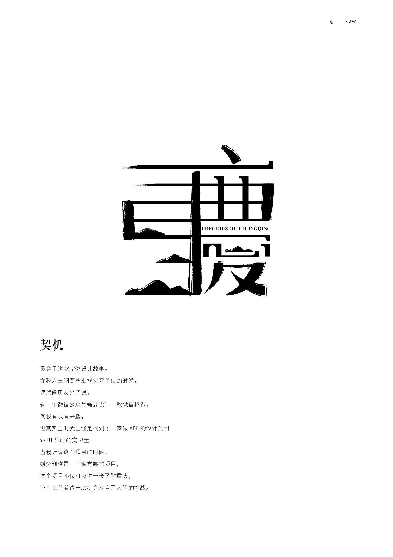 繁体字设计图片